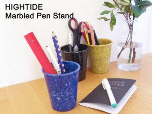 ハイタイド ペンスタンド DB065 ペン立て ペンポッド 鉛筆立て おしゃれ シンプル 整理 メラミン マーブル HIGITIDE