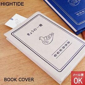 ニューレトロ ブックカバー 鳥 ハイタイド HIGHTIDE GB226 文庫 おしゃれ かわいい 雑貨 メンズ レディース 昭和レトロ 文具 【ネコポス対応】 【あす楽対応】