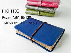 HIGITIDE/ハイタイド Pavot パヴォ カード ホルダー カードホルダー [DF074]