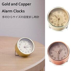 【Kikkerland/キッカーランド】Gold and Copper Alarm Clocks ゴールドアンドコッパーアラームクロック