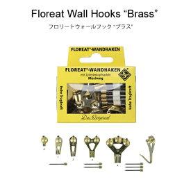 """画鋲 フック 壁掛け おしゃれ 目立たない 吊り金 真鍮 Floreat Wall Hooks """"Brass"""" フロリートウォールフック ブラス 【ネコポス対応】 【あす楽】"""