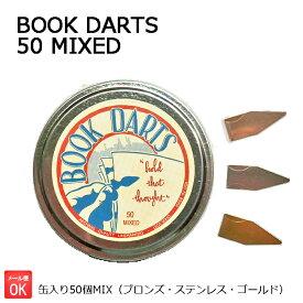 送料無料 ブックダーツ ミックス 50個缶入り BOOK DARTS 金属 ブロンズ ゴールド シルバー 真鍮 ステンレス ブックマーカー ブックマーク しおり おしゃれ
