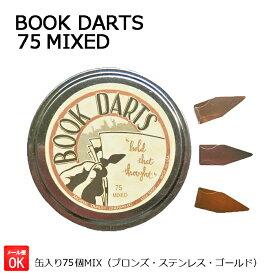 送料無料 ブックダーツ ミックス 75個缶入り BOOK DARTS 金属 ブロンズ ゴールド シルバー 真鍮 ブックマーカー ブックマーク しおり おしゃれ
