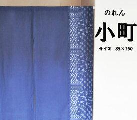 のれん 暖簾 和風 和柄 150丈 ロング 青【小町】(約85cm幅×150cm丈)