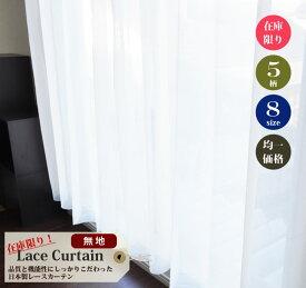 レースカーテン ミラー 日本製 UVカット 遮熱 保温 遮像 防炎 防汚 ボイル おしゃれ 1枚 豊富なサイズ 8サイズ 5柄