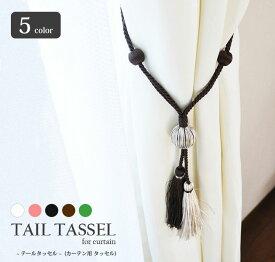 タッセル フリンジ カーテン用【Tail TASSEL テール タッセル】(5カラー)