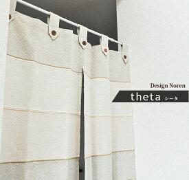 のれん 暖簾 タブスタイル デザイン 綿のれん 【theta シータ】 (約85cm幅×150cm丈)