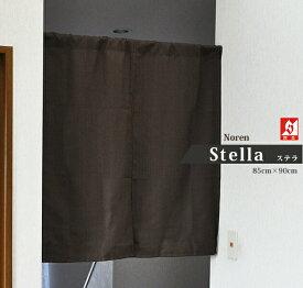 のれん 業務用 防炎のれん 無地 防炎 暖簾 間仕切り 日本製【Stella ステラ】(約85cm巾×90cm丈)(5カラー)