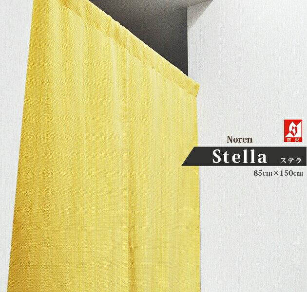 ★あす楽★防炎のれん【Stella ステラ】<約85cm巾×150cm丈>(5カラー)