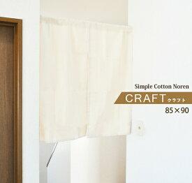 のれん 暖簾 無地 綿 シンプル 間仕切り ナチュラル 日本製【CRAFT クラフト】<約85cm巾×90cm丈>(2カラー)