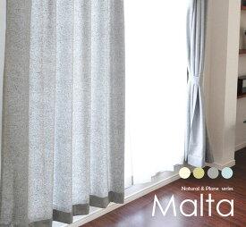 カーテン アウトレット 在庫処分 日本製 綿混 無地 ドレープカーテン 【Malta マルタ】1枚<100cm巾×135cm丈>