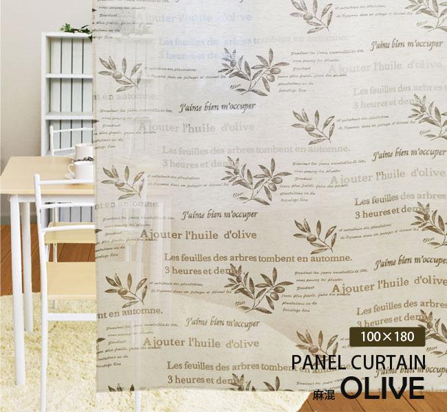 ★あす楽★麻混パネルカーテン【オリーブ】(約100cm幅×180cm丈)