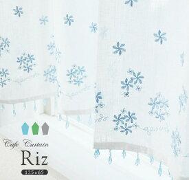 ★あす楽★クリスタルビーズ&刺繍のカフェカーテン【Riz リズ】(125cm幅×65cm丈)