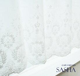 カフェカーテン 刺繍 北欧 シンプル 美しい コットン刺繍カフェカーテン【Sasha サーシャ】(100cm幅×60cm丈)
