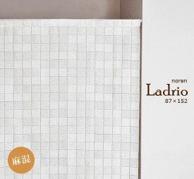 のれん 暖簾 北欧 チェック柄 日本製 麻混 ブロック【Ladrio ラドリオ】(約87cm幅×152cm丈)