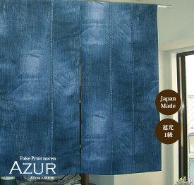 のれん 暖簾 日本製 ネイビー 透けない デニム 人気 フェイク プリント 遮光 【Azur アジュール】(約85cm幅×90cm丈)