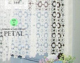 カフェカーテン 小窓用 フリーカット 北欧風カフェカーテン【Petal ペタル】(125cm幅×60cm丈)