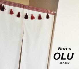 のれん 暖簾 間仕切り 150丈 北欧 ノルディック ガーランド 【OLU オル】(約85cm幅×150cm丈)