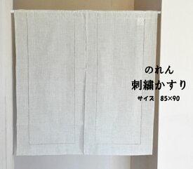 のれん 暖簾 麻 シンプル 刺繍 ナチュラル 麻混のれん 無地【刺繍かすり】(約85cm幅×90cm丈)