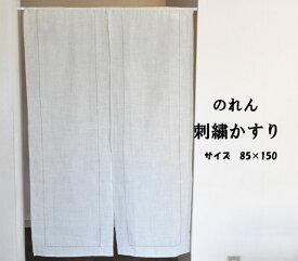 のれん 暖簾 麻 シンプル 刺繍 ナチュラル ロング 麻混のれん 無地 【刺繍かすり】(約85cm幅×150cm丈)