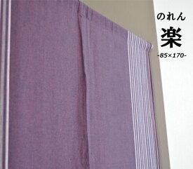 のれん 暖簾 和柄 ロング【 楽 】(約85cm幅×約170cm丈)
