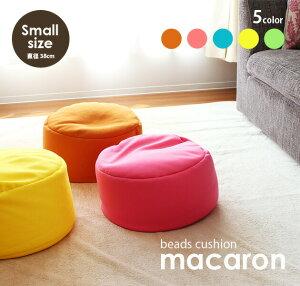 ビーズクッション クッション 円形 コンパクト 1人用 業務用 円形ビーズクッション 【macaron マカロン】 小 スモールサイズ (5カラー)