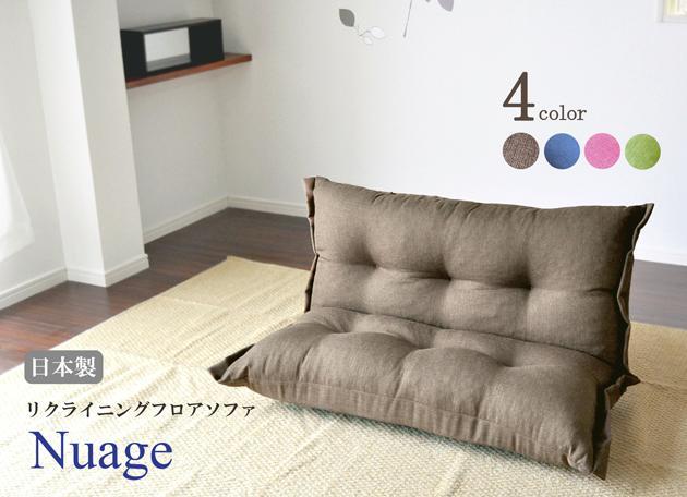 【日本製】リクライニングフロアソファ【nuage ニュアージュ】(4カラー)(1人〜2人掛け用)