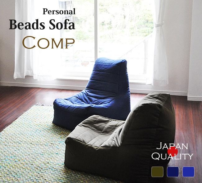 日本製★パーソナルビーズソファ【COMP コンプ】(3カラー)