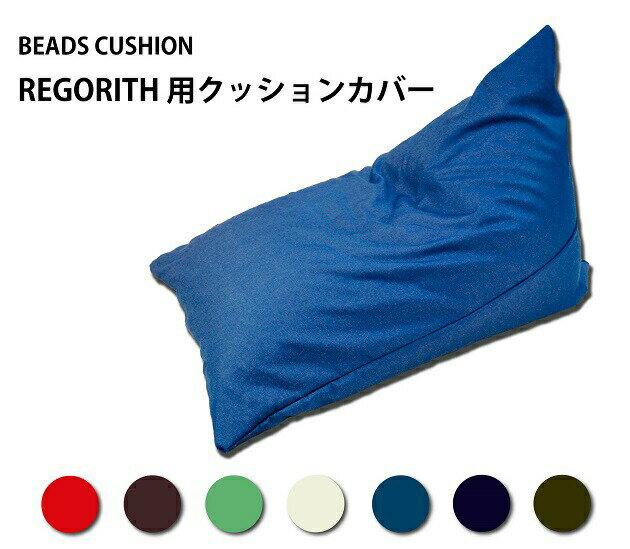 カバー ビーズクッション レゴリス 専用カバー 日本製(7カラー)