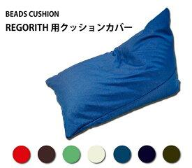 ビーズクッション レゴリス カバー 日本製 洗える ビーズソファ レゴリス 専用カバー 日本製(7カラー)