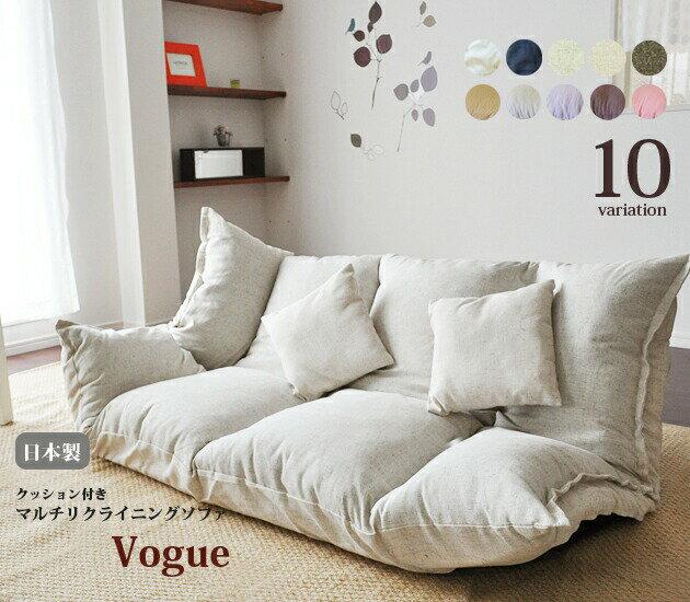 【日本製】リクライニングマルチソファ【Vogue ヴォーグ】(10バリエーション)(2人〜3人掛け用)