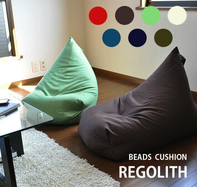 日本製★エコビーズクッション【REGOLITH レゴリス】(7カラー)