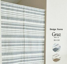 のれん ボーダー 日本製 【GRAZ グラーツ】 (約85cm巾×150cm丈)(2カラー)
