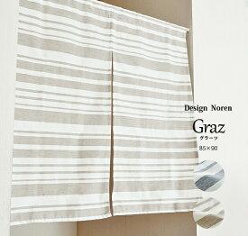 のれん ボーダー 日本製 【GRAZ グラーツ】 (約85cm巾×90cm丈)(2カラー)