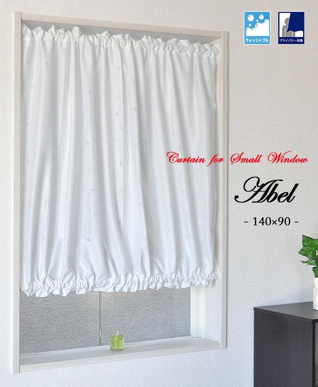 ★あす楽★小窓用ミラーレースカーテン【Abel アベル・ショート】(140cm幅×90cm丈)