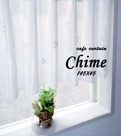 カフェカーテン レース 刺繍風 ミラーレース カーテン【Chime チャム ショート】<145cm幅×45cm丈>(2カラー)