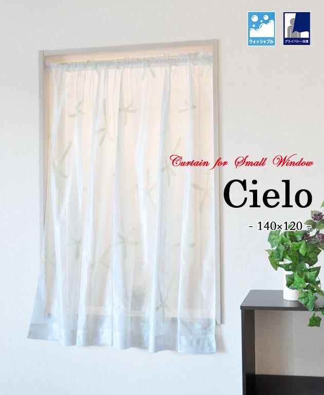 ★あす楽★小窓用ミラーレースカーテン【Cielo シエロ・ロング】<140cm幅×120cm丈>(2カラー)