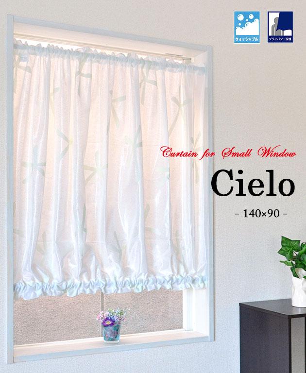 ★あす楽★小窓用ミラーレースカーテン【Cielo シエロ・ショート】<140cm幅×90cm丈>(2カラー)