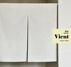 のれん 暖簾 麻 無地 綿 シンプル 間仕切り ナチュラル 日本製【Vient ビエント】(約85cm幅×90cm丈)