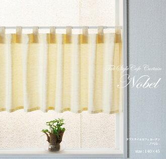 Tab style Café curtains (140 cm width x height 45 cm) (4 color)