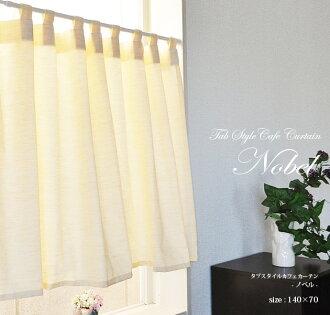 Tab style Café curtains (140 cm width x height 70 cm) (4 color) 05P05Dec15
