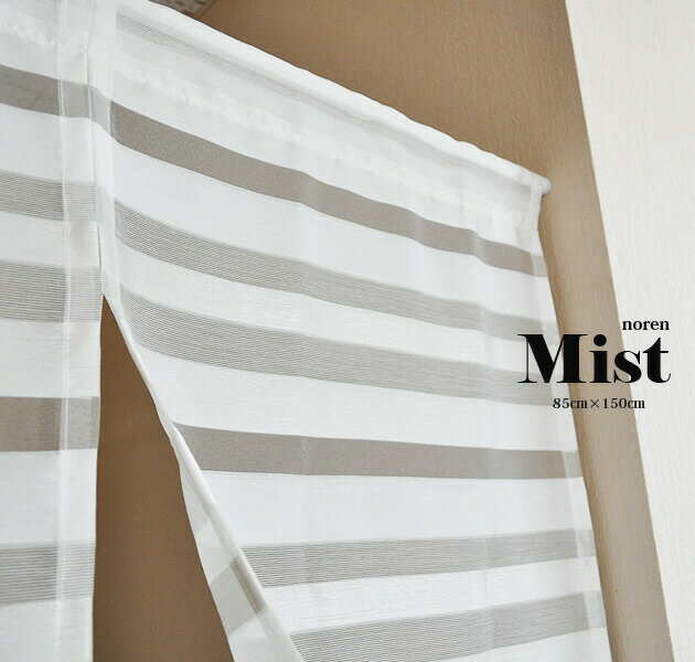 のれん 暖簾 ボーダー 日本製 ボイル 北欧 【MIST ミスト ロング】(約85cm幅×150cm丈)