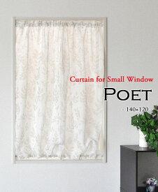 小窓用カーテン レース プリント リーフ柄 カーテン【Poet ポエット ロング】 (140cm幅×120cm丈)