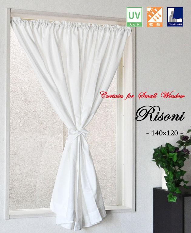 ★遮熱・UVカット・遮像★小窓用レースカーテン【Risoni リソーニ・ロング】(140cm幅×120cm丈)