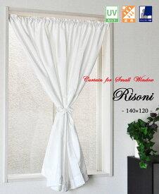 小窓用カーテン レース 遮熱 UVカット 遮像 高機能 小窓用レースカーテン 【Risoni リソーニ ロング】(140cm幅×120cm丈)