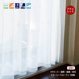 レースカーテン ミラーレース 訳あり アウトレット 特価 在庫限り 既製 3サイズ 日本製 シンプル 無地 2枚組100cm巾 133 176 198