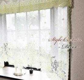 スタイルカーテン 出窓 フリル 小窓用 日本製 パイル デザイン スタイル レースカーテン 【Decor デコ】(145cm巾)(3サイズ)(2カラー)
