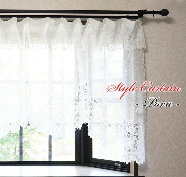 スタイルカーテン 出窓用 小窓用 日本製 パイル デザイン スタイル レースカーテン 【Pora ポーラ】(295cm巾)(2サイズ)