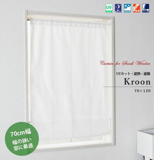 遮熱・遮像・UVカット幅のせまい小窓用ミラーレースカーテン【Kroon クルーン・ロング】(70cm幅×120cm丈)