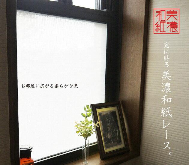 UVカット、目隠し、結露防止や飛散防止に!窓に直接貼る★美濃和紙を編み込んだレースシール(約90cm×90cm)